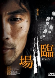 Rinjo (Season 2) (Japanes TV Drama)