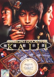 Gambling Apocalypse (Japanese Movie DVD)