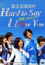Hard To Say I Love You (Japanese Movie DVD)