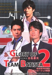 The Glory of team bastista (Season 2) (Japanese TV Drama DVD)