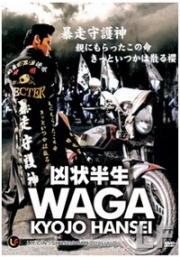 Waga Kyojo Hansei (Japanese Movie DVD)