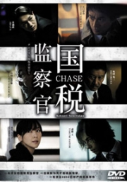 Chase (Japanese TV Drama DVD)