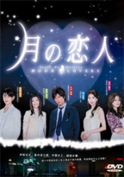 Moon Lovers (All Region)(Japanese TV Drama DVD)