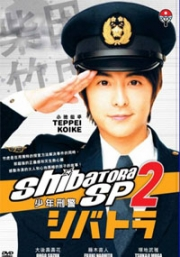 Shibatora SP 2 (Japanese TV Series DVD)