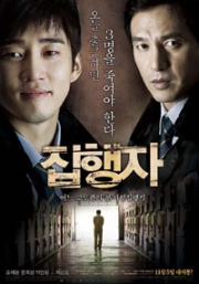 The Executioner (Korean Movie DVD)