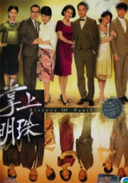Sisters of Pearl (Chinese TV Drama DVD)