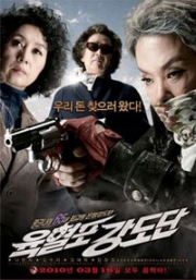 Pistol Bandit Band (Korean Movie DVD)