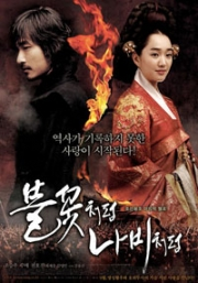 Sword with no name (All Region DVD)(Korean movie)