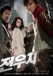 Woochi (Korean Movie DVD)