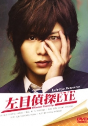 Left-Eye Detective (Japanese TV Drama DVD)