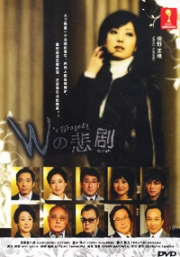 W's Tragedy (Japanese Movie DVD)