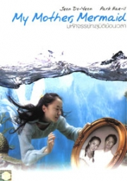 My mother mermaid (Korean Movie DVD)