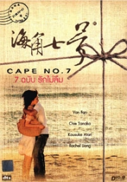 Cape No. 7 (All Region)(Chinese Movie DVD) (Award-Winning)
