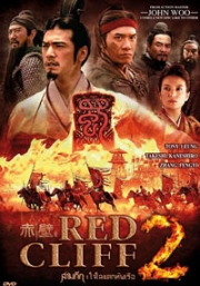 Red Cliff 2 (All Region)(Chinese movie DVD)