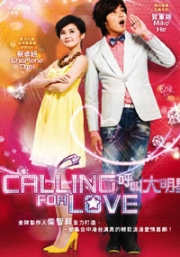Calling For Love (All Region)(Taiwanese TV Drama DVD)