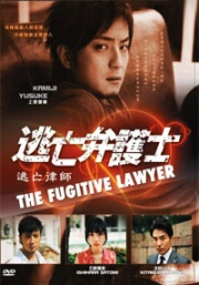 The Fugitive Lawyer (All Region)(Japanese TV Drama DVD)