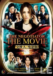 The Negotiator : The Movie (Japanese TV Drama DVD)