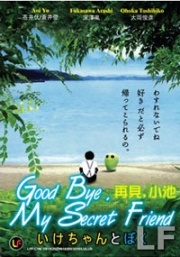 Good Bye My Secret Friend (All Region)(Japanese Movie DVD)