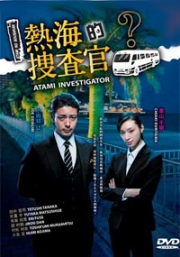 Atami Investigator (All Region)(Japanese TV Drama DVD)