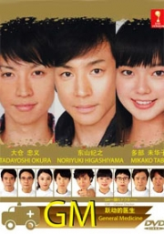 General Medicine (All Region)(Japanese TV Drama DVD)