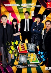 Conceited Detective (All Region)(Japanese TV Drama DVD)
