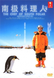The Chef of South Polar (Japanese Movie DVD)