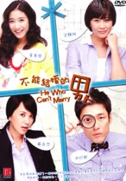 The Man Who Can`t Get Married (All Region)(Korean TV Drama)