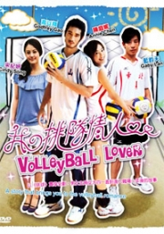 Volleyball Lover (All Region)(Taiwanese TV Drama)