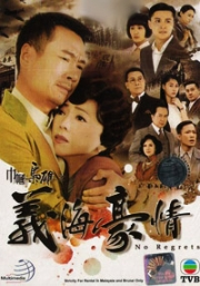 No Regrets (All Region)(Hong Kong TV Drama)