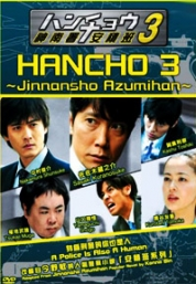 Hancho (Season 3)(All Region)(Japanese TV Drama)