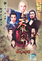 The Demi Gods And Semi Devils (Complete Series Ep.1-50)(Chinese TV Drama)