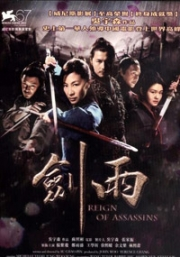Reign Of Assassins (All Region)(Chinese Movie DVD)