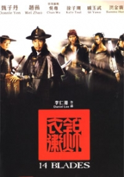 14 Blades (All Region)(Chinese Movie)