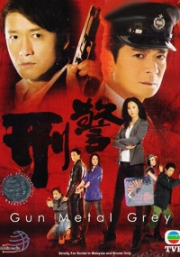 Gun Metal Grey (Hong Kong TV Drama)