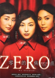 Zero Focus (All Region)(Japanese Movie DVD)