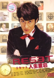 Reset (All Region)(Japanese TV Drama)