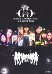 Girls Generation - Music Video (2DVD)