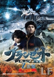 Planzet (All Region)(Japanese Movie DVD)