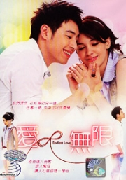 Endless Love (All region)(Taiwanese TV Drama)