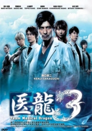 Team Medical Dragon (Season 3)(All Region)(Japanese TV Drama)