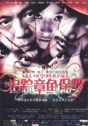 Kill Octopus Paul (Chinese Movie DVD)