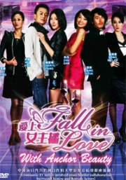 Falling in love with anchor beauty (Taiwan TV Drama)