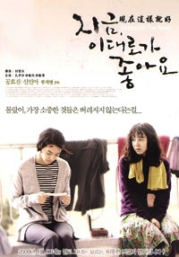 Sisters on the road (No English Subtitle)(Korean Movie)
