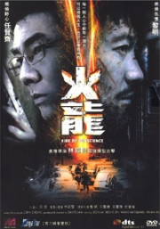 Fire Of Conscience (All Region)(Chinese Movie)