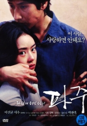 Paju (All Region)(Korean Movie)(Award-Winning)