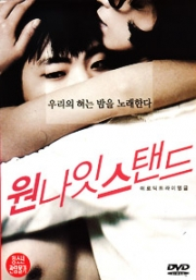 One Night Stand (All Region)(Korean Movie)