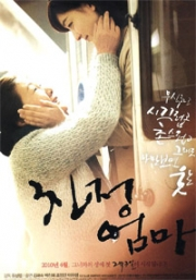 My Mother (All Region)(Korean Movie)
