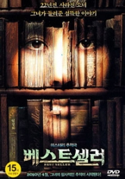 Best Seller (All Region)(Korean Movie)