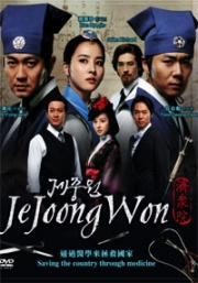 Jejoongwon (Complete Series, All Region)(Korean TV Drama)
