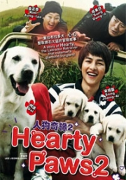 Hearty paws 2 (All Region)(Korean Movie)